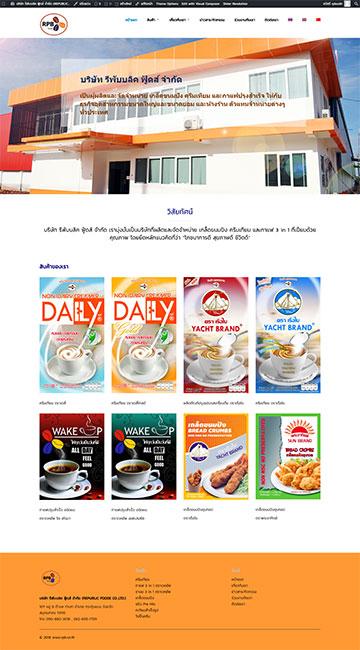 บริษัท-รีพับบลิค-ฟู้ดส์-จำกัด-REPUBLIC-FOODS-CO-LTD--(1)