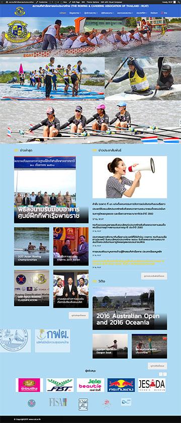 สมาคมกีฬาเรือพายแห่งประเทศไทย-THE-ROWING-CANOEING-ASSOCIATION-OF-THAILAND-RCAT-